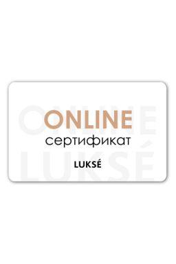 Купить Электронный сертификат Lukse